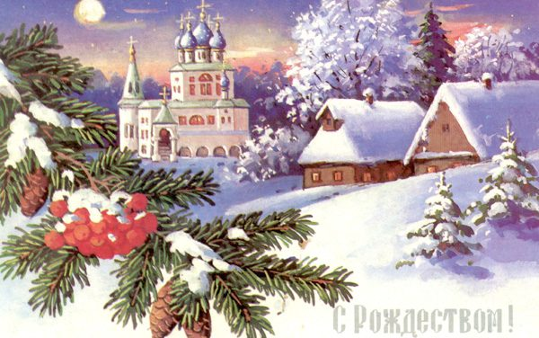 Рождественские поздравления
