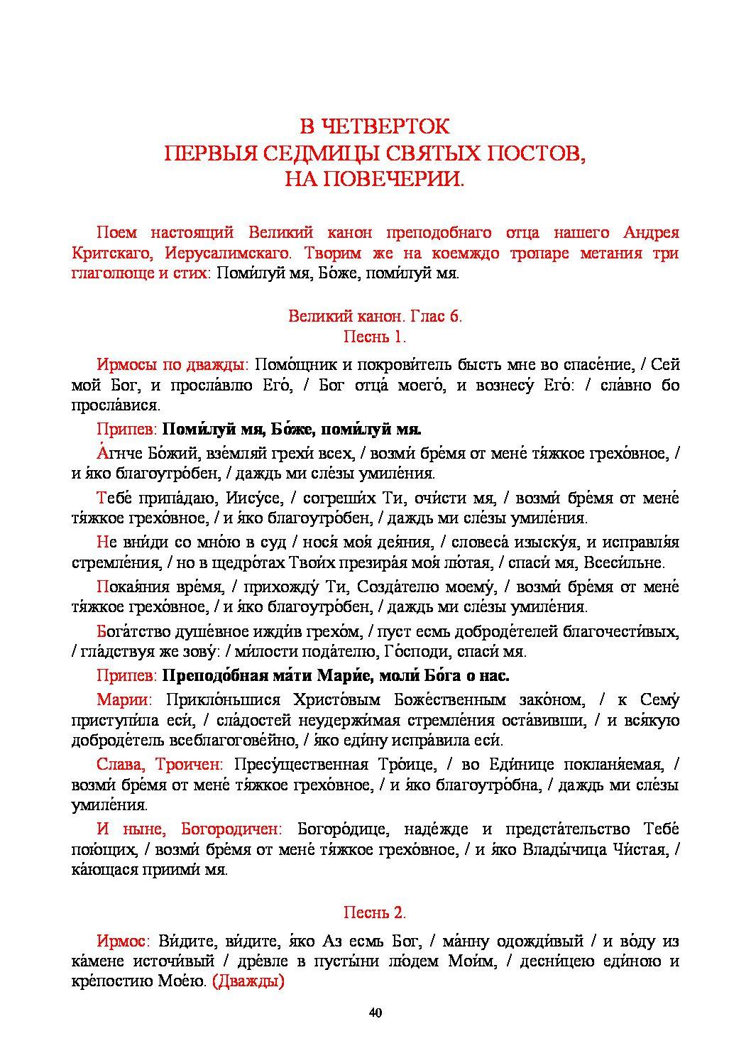День новомучеников и исповедников Российских