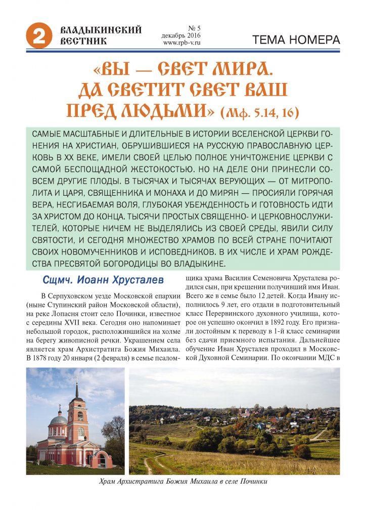 http://rpb-v.ru/wp-content/uploads/2017/02/vv_05-2016_Page_02-724x1024.jpg