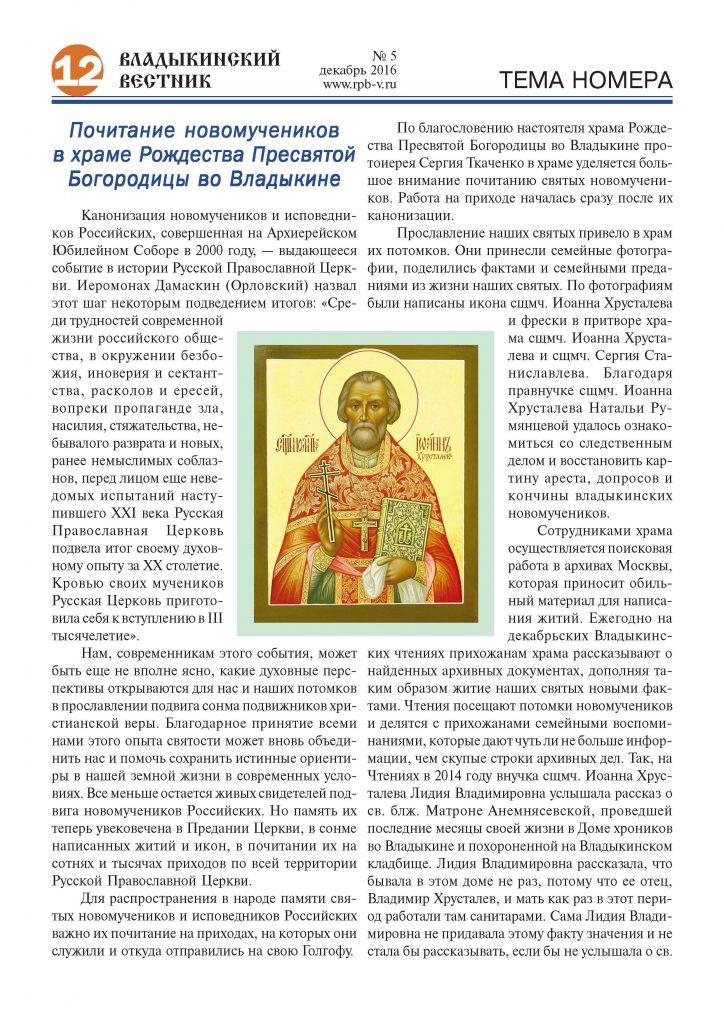 http://rpb-v.ru/wp-content/uploads/2017/02/vv_05-2016_Page_12-724x1024.jpg