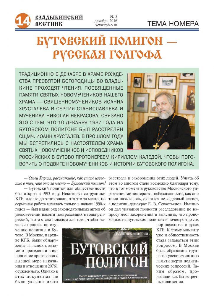 http://rpb-v.ru/wp-content/uploads/2017/02/vv_05-2016_Page_14-724x1024.jpg