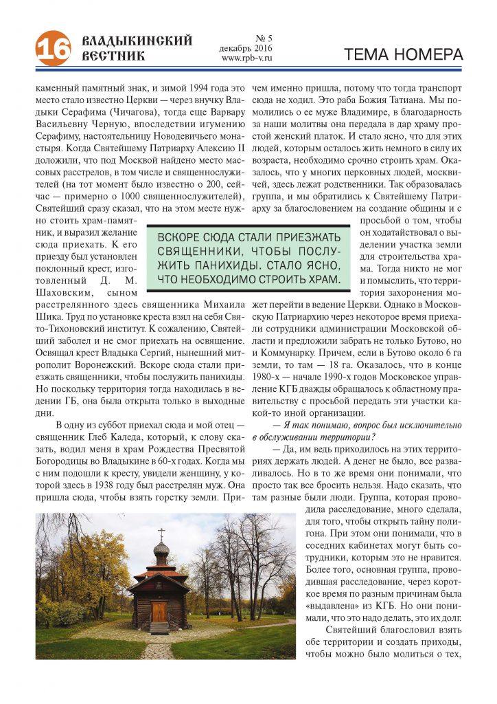 http://rpb-v.ru/wp-content/uploads/2017/02/vv_05-2016_Page_16-724x1024.jpg