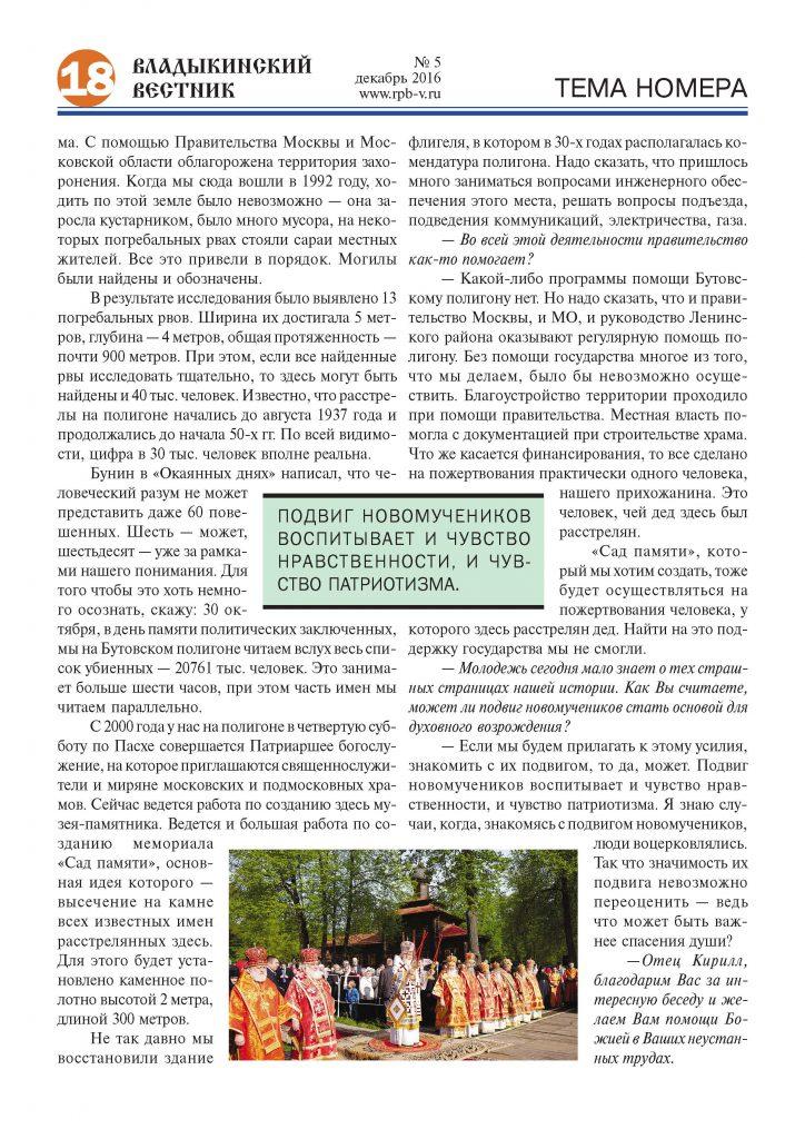 http://rpb-v.ru/wp-content/uploads/2017/02/vv_05-2016_Page_18-724x1024.jpg