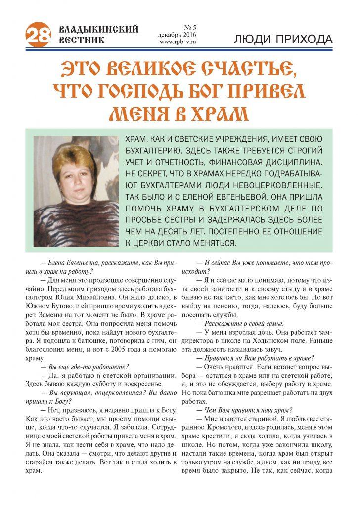 http://rpb-v.ru/wp-content/uploads/2017/02/vv_05-2016_Page_28-724x1024.jpg