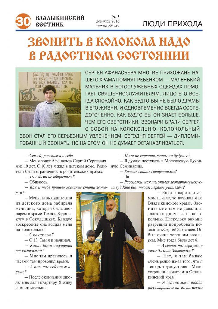 http://rpb-v.ru/wp-content/uploads/2017/02/vv_05-2016_Page_30-724x1024.jpg