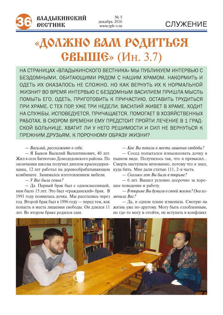 http://rpb-v.ru/wp-content/uploads/2017/02/vv_05-2016_Page_36-724x1024.jpg