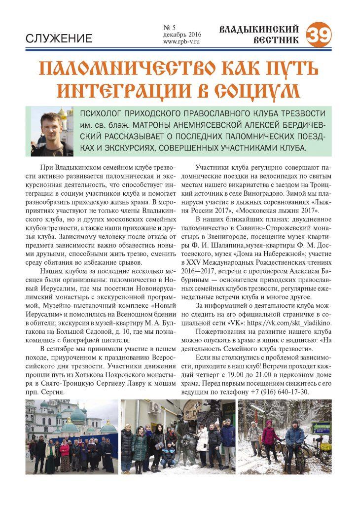 http://rpb-v.ru/wp-content/uploads/2017/02/vv_05-2016_Page_39-724x1024.jpg