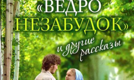 Митра-укротительница. Глава из книги «Ведро незабудок» А. Богатырева.