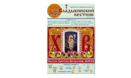 Опубликован новый, 6-й выпуск Владыкинского вестника