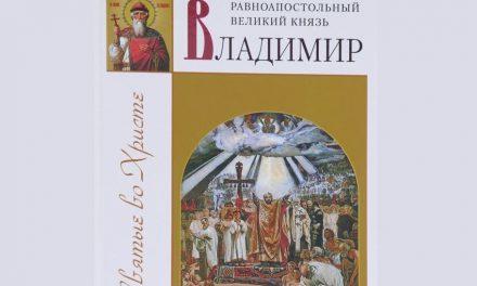 Святой равноапостольный великий князь Владимир. День памяти 28 июля.
