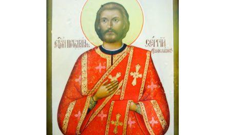 Освящение иконы священномученика Сергия Станиславлева 16 ноября