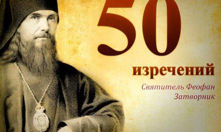 23 января память Феофана Затворника. 50 изречений святителя.