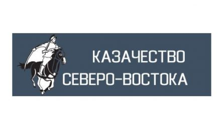 Фестиваль Казачьей Культуры в Останкино