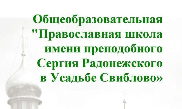 Православная школа объявляет набор