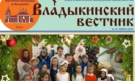 Вышел новый, 11 номер Владыкинского вестника