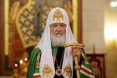 Послание Святейшего Патриарха