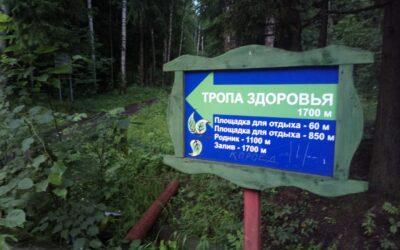 Приглашаем в велосипедное паломничество на Троицкий источник!