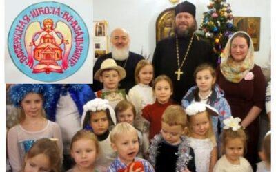 Набор в воскресную школу для детей