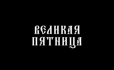 Страстная пятница +5 серия