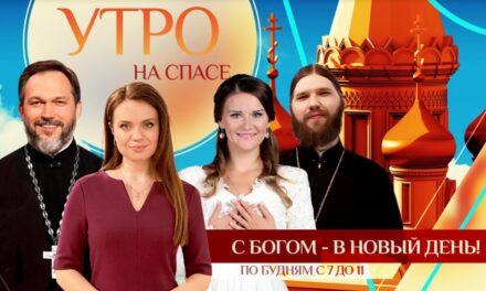Утро на Спасе с прот. Сергием Ткаченко