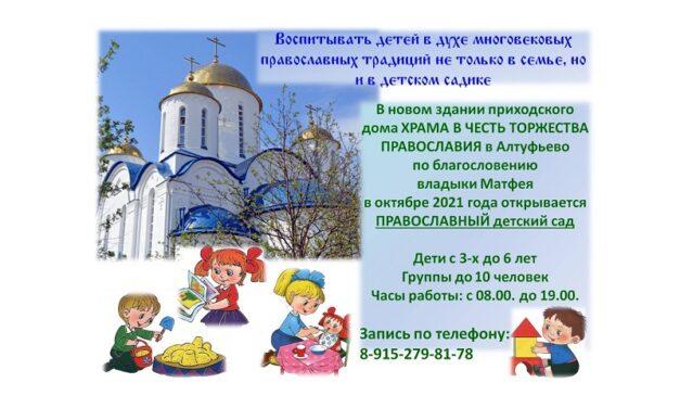 Православный детский сад открывается в октябре