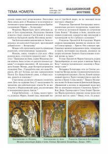 vv 08-18 сайт2 Page 03
