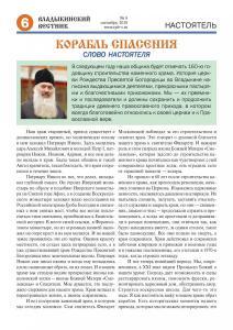 vv 08-18 сайт2 Page 06
