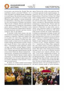 vv 08-18 сайт2 Page 08