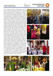 vv 08-18 сайт2 Page 09