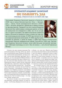 vv 08-18 сайт2 Page 10