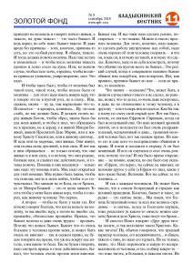 vv 08-18 сайт2 Page 11
