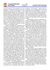 vv 08-18 сайт2 Page 12