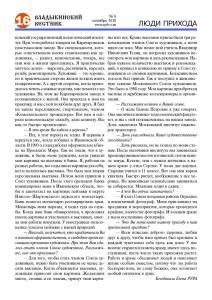 vv 08-18 сайт2 Page 16