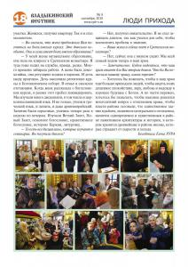vv 08-18 сайт2 Page 18
