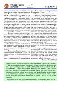 vv 08-18 сайт2 Page 20