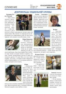 vv 08-18 сайт2 Page 21