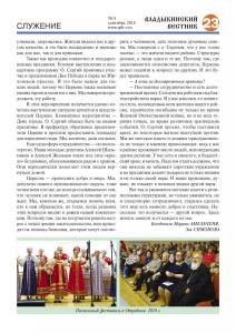 vv 08-18 сайт2 Page 23
