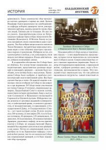 vv 08-18 сайт2 Page 27