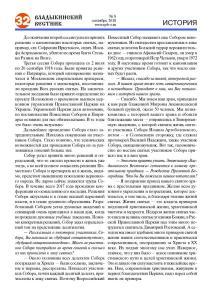 vv 08-18 сайт2 Page 32
