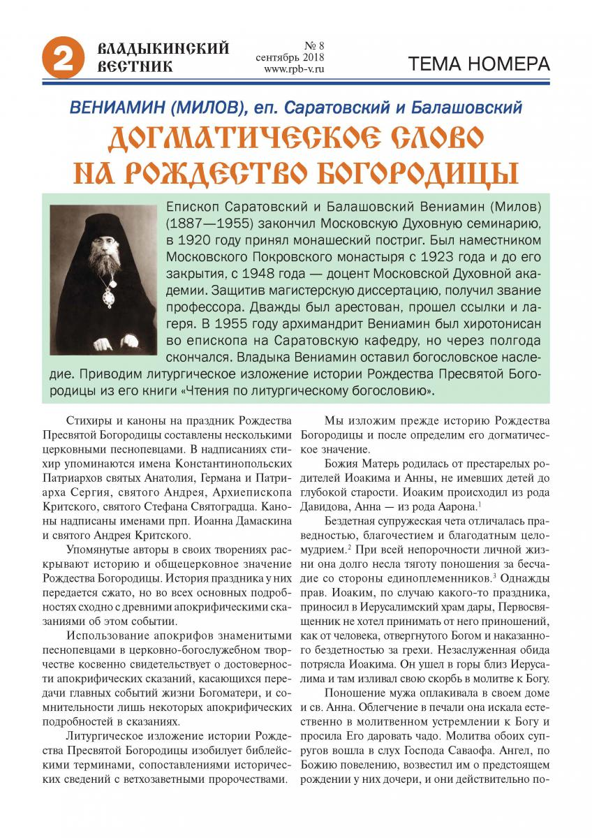 vv 08-18 сайт2 Page 02