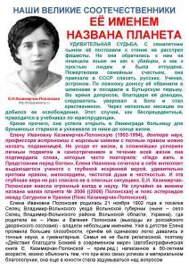Объединенный Елена Казимирчак-Полонская + Немец + День народного единства Page 01