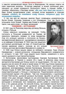 Объединенный Елена Казимирчак-Полонская + Немец + День народного единства Page 02
