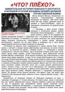 Объединенный Елена Казимирчак-Полонская + Немец + День народного единства Page 06