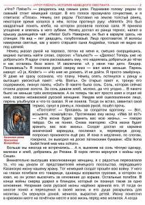 Объединенный Елена Казимирчак-Полонская + Немец + День народного единства Page 07