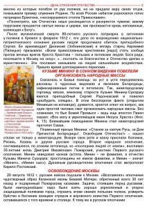 Объединенный Елена Казимирчак-Полонская + Немец + День народного единства Page 09