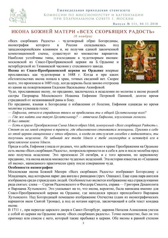 Стенгазета №111 04.11.2018 А4 Page 3 (Копировать)