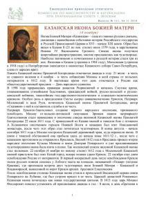 Стенгазета №111 04.11.2018 А4 Page 1 (Копировать)