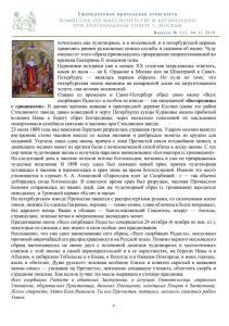Стенгазета №111 04.11.2018 А4 Page 4 (Копировать)