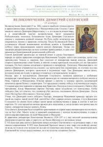 Стенгазета №111 04.11.2018 А4 Page 5 (Копировать)