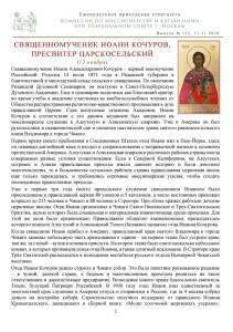 Стенгазета №112 11.11.2018 А4 Page 2 (Копировать)